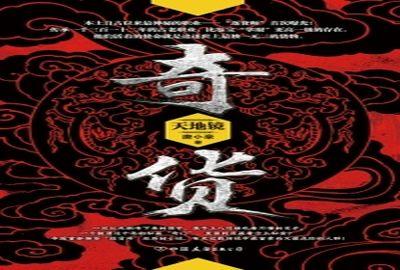 大清帝国小说